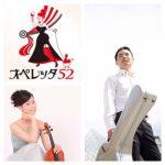 『ヴァイオリンとのディナーコンサート